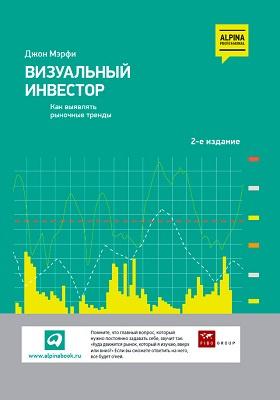 Визуальный инвестор = The Visual Investor. How to Spot Market Trends : как выявлять рыночные тренды