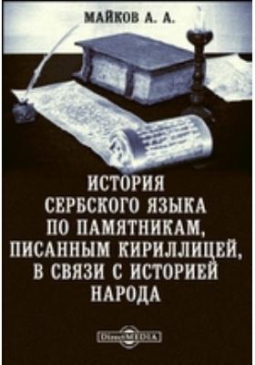 История сербского языка по памятникам, писанным кириллицей, в связи с историей народа