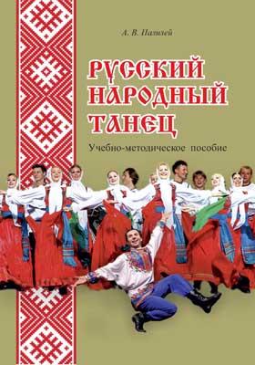 Русский народный танец: учебно-методическое пособие