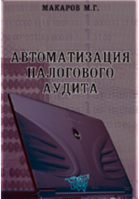 Автоматизация налогового аудита: учебно-методический комплекс