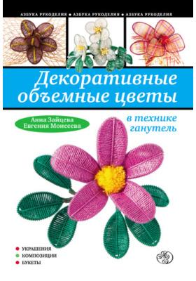 Декоративные объемные цветы в технике ганутель