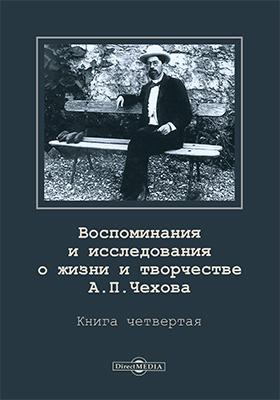 Воспоминания и исследования о жизни и творчестве А.П. Чехова. Кн. 4