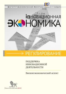 Поддержка инновационной деятельности: внешнеэкономический аспект