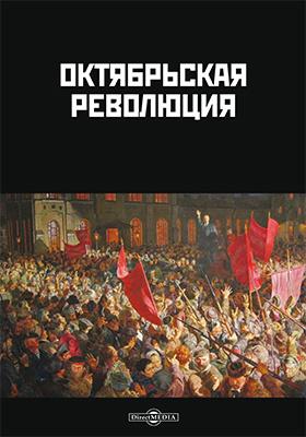 Октябрьская революция: документально-художественная литература