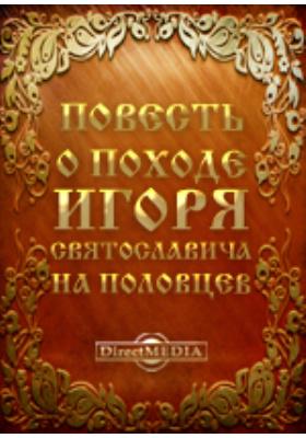 Повесть о походе Игоря Святославича на половцев: издание памятников древнерусской письменности