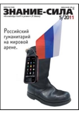 Знание-сила. 2011. № 5
