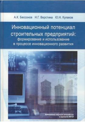 Инновационный потенциал строительных предприятий: формирование и использование в процессе инновационного развития : Монография