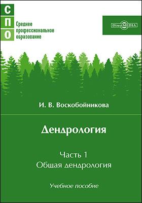Дендрология: учебное пособие : в 2 частях, Ч. 1. Общая дендрология