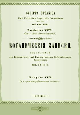 Ботанические записки, издаваемые при Ботаническом саде Императорского С.-Петербургского университета. Том 24