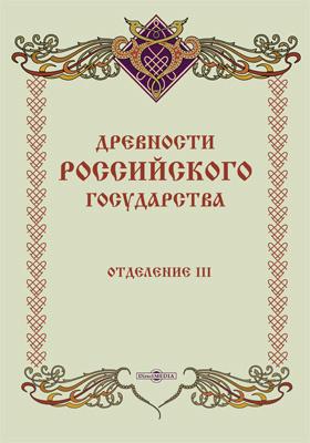 Древности Российского государства, изданные по высочайшему повелению: монография. Отд. III. Броня, оружие, кареты и конская сбруя