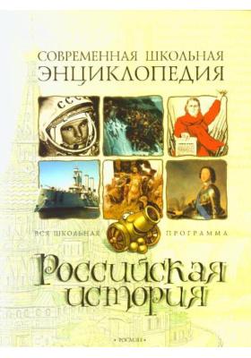Российская история : Научно-популярное издание для детей