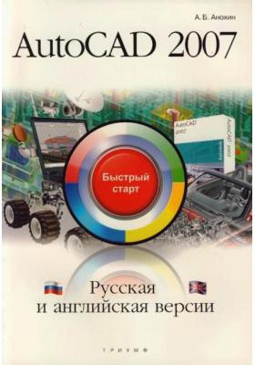 AutoCAD 2007. Русская версия : Быстрый старт