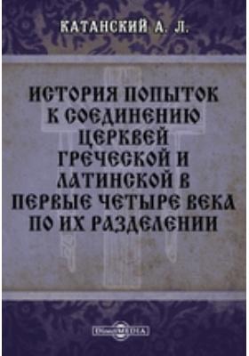 История попыток к соединению церквей греческой и латинской в первые четыре века по их разделении