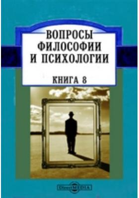 Вопросы философии и психологии: журнал. 1891. Книга 8