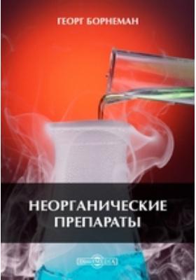 Неорганические препараты: практическое пособие