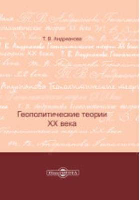 Геополитические теории ХХ века : Социально-философское исследование