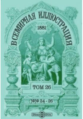 Всемирная иллюстрация: журнал. 1881. Т. 26, №№ 24-26