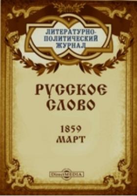 Русское слово: журнал. 1859. Март