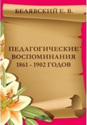 Педагогические воспоминания 1861 - 1902годов: документально-художественная литература