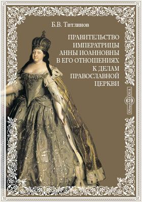 Правительство императрицы Анны Иоанновны в его отношениях к делам православной церкви