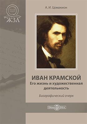 Иван Крамской. Его жизнь и художественная деятельность: документально-художественная
