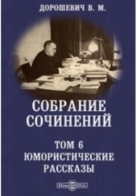 Собрание сочинений. Т. 6. Юмористические рассказы