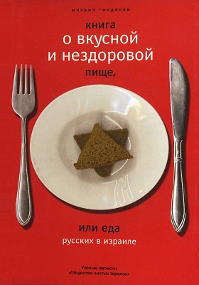 Книга о вкусной и нездоровой пище, или Еда русских в Израиле: художественная литература