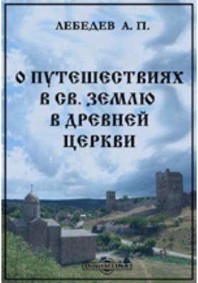 О путешествиях в Св. Землю в древней церкви