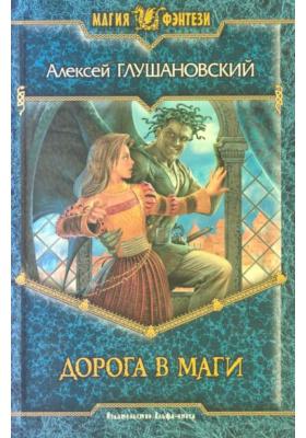 Дорога в маги : Фантастический роман