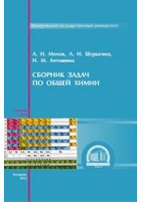 Сборник задач по общей химии: учебное пособие
