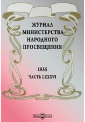 Журнал Министерства Народного Просвещения. 1855, Ч. 86