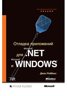 Отладка приложений для Microsoft .NET и Microsoft Windows (+CD)