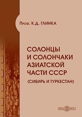Солонцы и солончаки Азиатской части СССР (Сибирь и Туркестан)