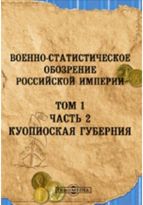 Военно-статистическое обозрение Российской империи. Т. 1, Ч. 2. Куопиоская губерния