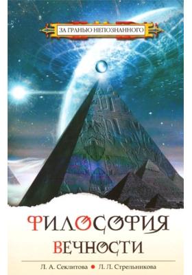 Философия вечности. Контакты с Высшим Космическим Разумом : 4-е издание