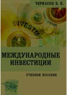 Международные инвестиции: учебное пособие
