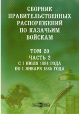 Сборник правительственных распоряжений по казачьим войскам. Т. 20, Ч. 2. С 1 июля 1884 года по 1 января 1885 года