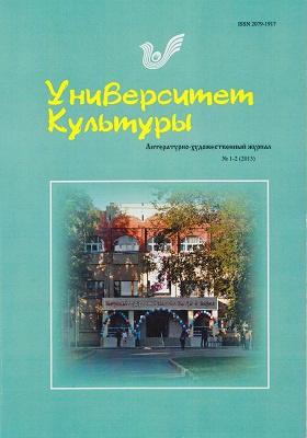 Университет культуры : литературно-художественный альманах: журнал. 2013. № 1-2