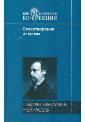 Стихотворения и поэмы. Кому на Руси жить хорошо
