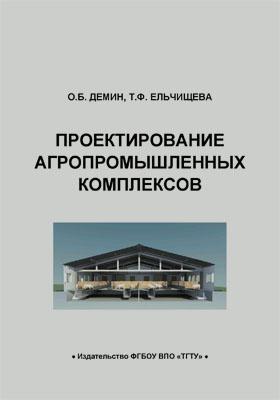 Проектирование агропромышленных комплексов