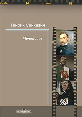 Меченосцы: художественная литература