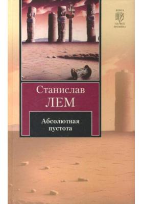 Абсолютная пустота = Doskonala Proznia : Сборник