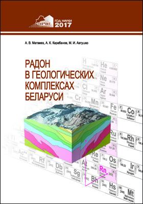 Радон в геологических комплексах Беларуси: научное издание