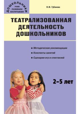 Театрализованная деятельность дошкольников: 2–5 лет. Методические рекомендации, конспекты занятий, сценарии игр и спектаклей