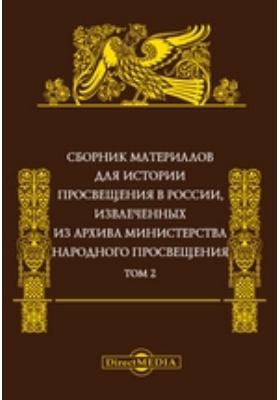 Сборник материалов для истории просвещения в России : извлеченных из Архива Министерства народного просвещения. Т. 2
