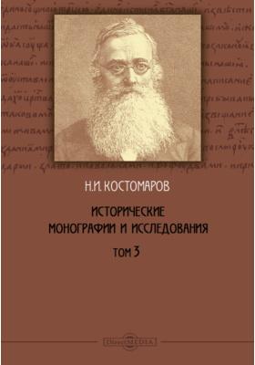 Исторические монографии и исследования. Т. 3