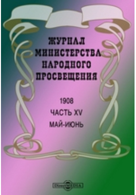Журнал Министерства Народного Просвещения: журнал. 1908. Май-июнь, Ч. 15