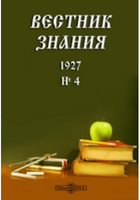 Вестник знания: журнал. 1927. № 4