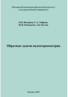 Обратные задачи палеотермометрии: учебное пособие