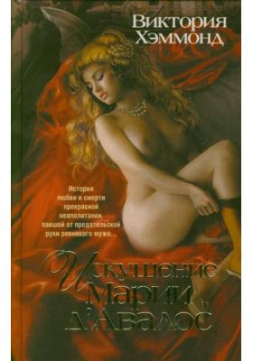 Искушение Марии д'Авалос = The Devil and Maria d'Avalos